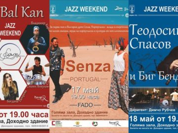 Джаз уикенд на 17 и 18 май в Русе