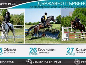 Предстои държавно първенство по всестранна езда за група Б и аматьори и съпътстващи турнири за останалите класове