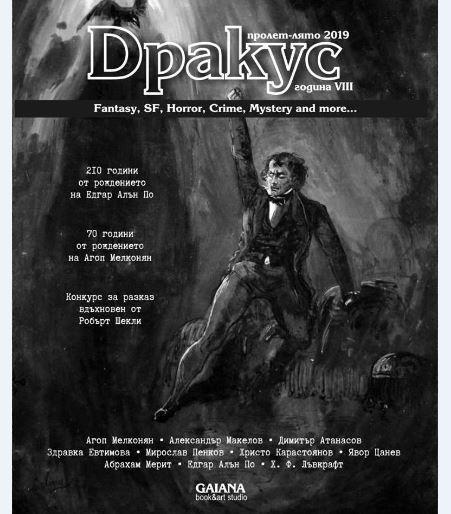 """Новият брой на списанието """"Дракус"""" ще бъде представен на 2 май"""