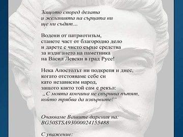 """Учениците от ОУ """"Тома Кърджиев""""-Русе се включиха в инициативата за набиране на средства за паметник на Васил Левски"""