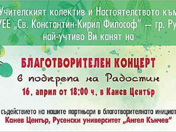 СУЕЕ - Русе организира благотворителен концерт
