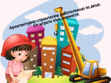 Архитектурно-строителна работилница за деца