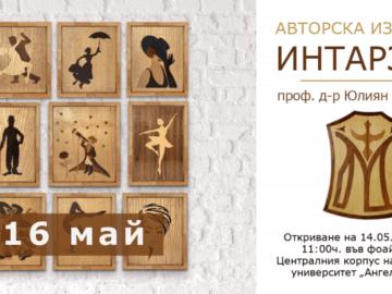 Aвторската изложба от интарзии на проф. д-р Юлиян Младенов