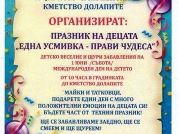 "Кметство ""Долапите"" и ОУ ""Христо Смирненски"" организират празник за децата ""Една усмивка – прави чудеса"""