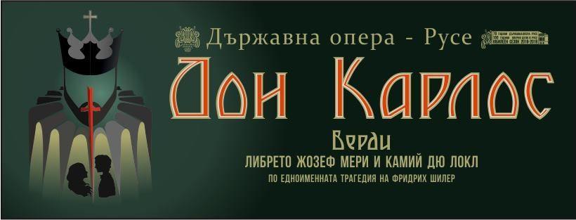 дон карлос плакат
