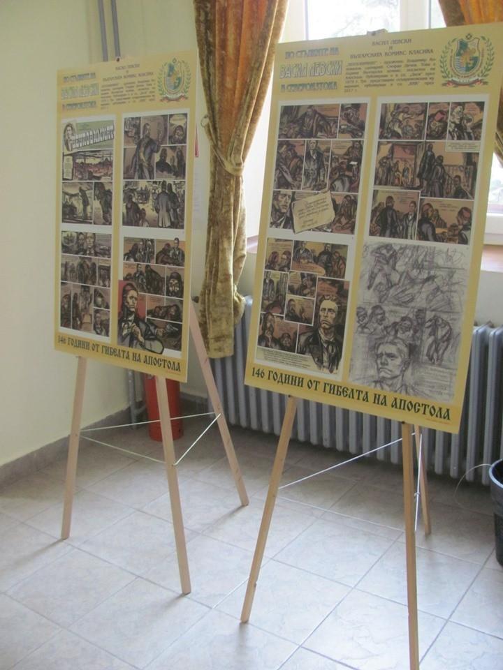 изложба Васил Левски и Североизтока