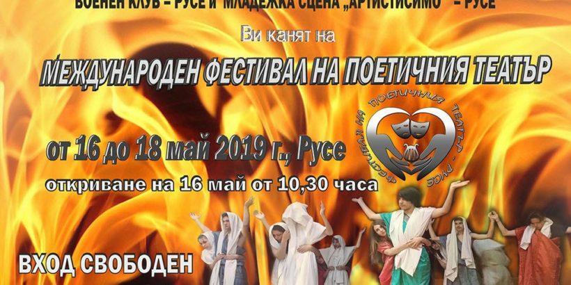международен фестивал на поетичния театър