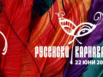 русенски карнавал 2019 плакат