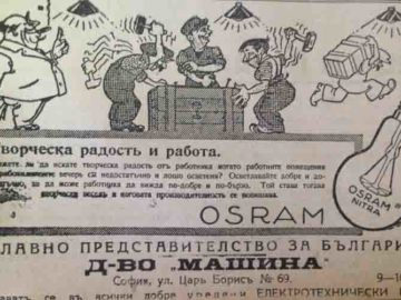 архив реклама