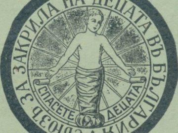 Денят на детето е отбелязан за първи път в Русе на 8 май 1927 г.