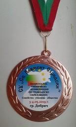 """Трето място за ученик от МГ """"Баба Тонка"""" - Русе на националната конференция по гражданско образование"""