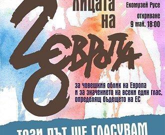 """Изложбата """"Лицата на Европа"""" представят на 9 май"""