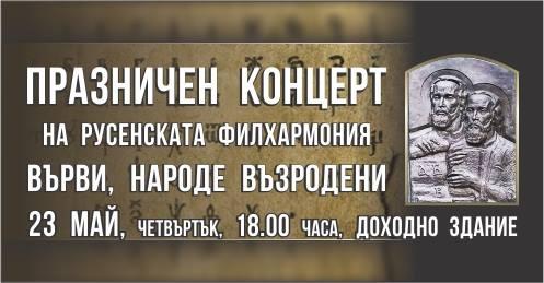 Празничен концерт по повод 24 май ще се състои в Доходното здание