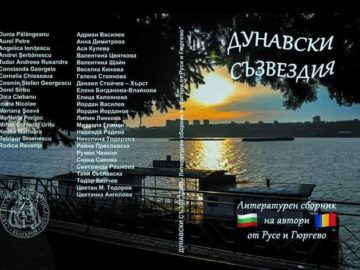 """Българо - румънска литературна среща ще се състои на 8 май в РБ """"Л. Каравелов"""""""