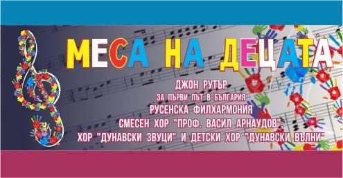"""""""Меса на децата"""" ще звучи за първи път в България на 30 май"""