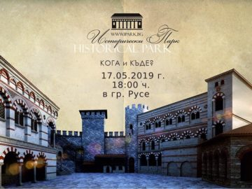Представянето на Исторически парк ще се състои в Русе на 17 май