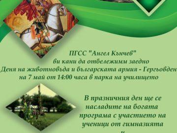 ПГСС - Русе ще чества Деня на животновъда