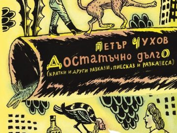 """Новата книга на Петър Чухов ще бъде представена в РБ """"Л. Каравелов"""" - Русе"""