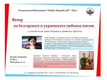 Вечер на българската и украинската любовна поезия ще се състои на 14 май