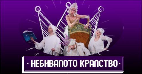 """Театрално-танцов спектакъл за малки и големи """"Небивалото кралство"""" представя Държавна опера - Русе"""