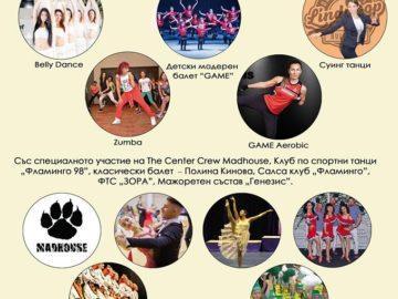 """Предстои благотворителен концерт """"Заедно за децата на фондация """" Александър Русев"""""""