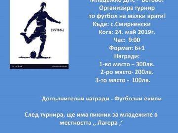 МДПС - Русе организира футболен турнир във Ветово
