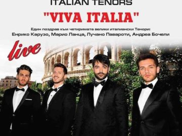 Четиримата италиански тенори гостуват в Канев център на 24 юни