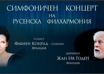 На 14 юни ще се състои симфоничен концерт