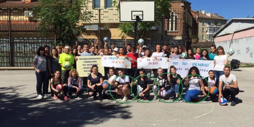 Спортен празник се проведе в ПГО - Русе