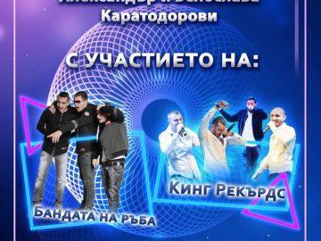 """Благотворителен концерт за деца от НУИ """"Проф. В. Стоянов"""" ще се състои на 3 юни"""