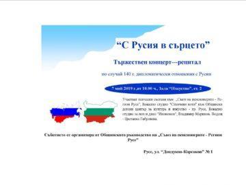 """Тържествен концерт - рецитал """"С Русия в сърцето"""" ще се състои на 7 май"""
