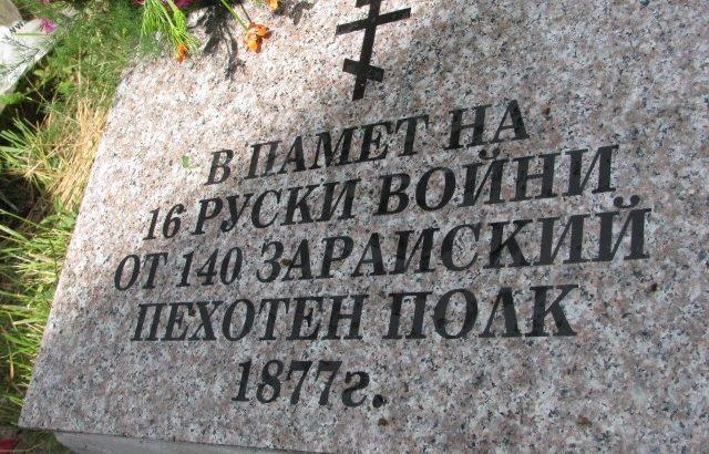 В село Церовец почетоха паметта на освободителите