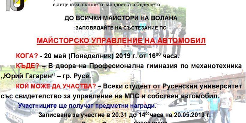 Майсторско управление на автомобил за студенти от Русенския университет