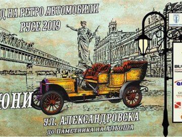 парад автомобили