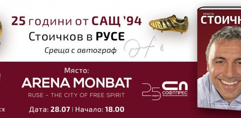 Звездата на българския футбол и легенда Христо Стичков ще представи новата си книга в Арена Монбат