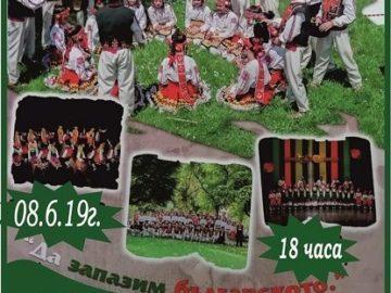 """ДЮФА """"Зорница"""" ще чества 50 години от създаването си утре"""