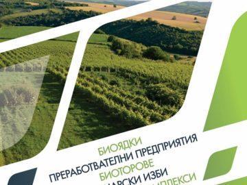 """Търговско изложение """"Натурално BG"""" 2019 се провежда за първи път днес във Винарски комплекс """"Седем поколения"""" Мечка"""