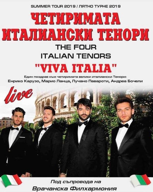"""Сензационният ансамбъл """"Четиримата италиански тенори"""" ще пее в Канев център"""