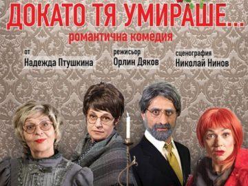 """ДТ """"Сава Огнянов"""" - Русе представя романтичната комедия """"Докато тя умираше"""""""