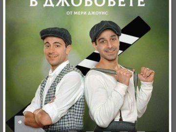 """Пиесата """"Камъни в джобовете"""" представя на 21 юни ДТ """"Сава Огнянов"""" - Русе"""