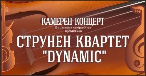"""Струнен квартет """"Динамик"""" ще свири утре в Русе"""