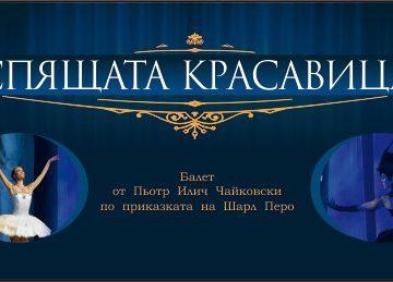 """Държавна опера - Русе представя балета """"Спящата красавица"""""""