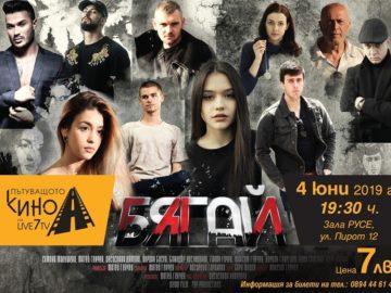 """Прожекция и среща с актьорите на филма """"Бягай"""" ще се състои в Русе днес"""