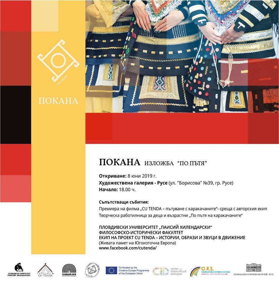 """Изложбата """"По пътя"""" ще бъде открита на 8 юни в РХГ"""