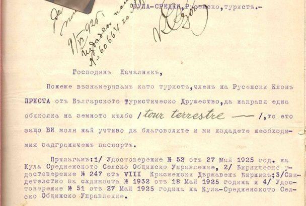 """През 1925 г. русенец подготвя своята """"обиколка на земното кълбо"""""""