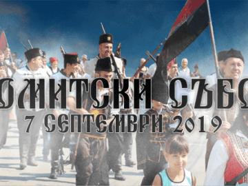 Комитски събор ще се състои на 7 септември в Червена вода