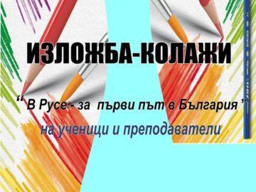 Изложба с колажи на ученици и учители от НУИ - Русе ще бъде подредена в РХГ