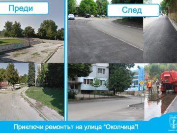 """Улица """"Околчица"""" е вече завършена"""