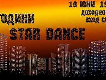 15 години от създаването си чества с концерт танцова формация STAR DANCE