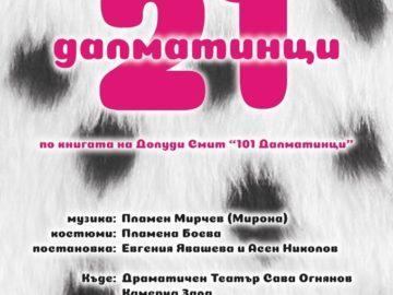 """Детският спектакъл """"21 далматинци"""" представят днес и в събота"""